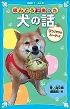 表紙: ほんとうにあった犬の話 ワン!ダフルストーリーズ (講談社青い鳥文庫)   青い鳥文庫編集部