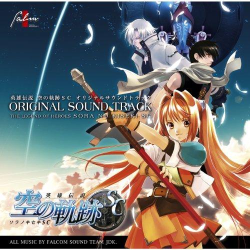 The Legend of Heroes: Sora No Kiseki Second Chapter Original Soundtrack
