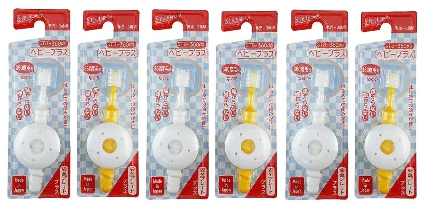 ピニオン節約適用済み360度歯ブラシ STB-360do ベビープラス 6本セット