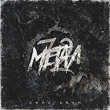 72 Метал