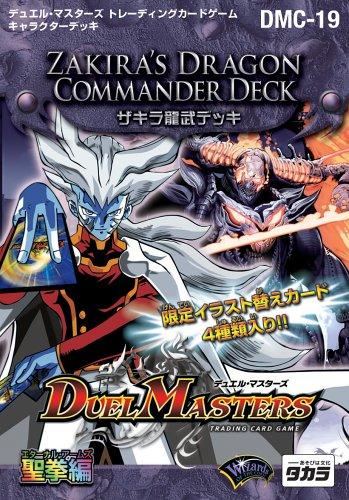 デュエルマスターズTCG キャラクターデッキザキラ龍武~ドラゴンコマンダー~デッキ(DMC-19)
