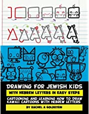 Drawing for Jewish Kids with Hebrew Letters in Easy Steps: Cartooning and Learning How to Draw Kawaii Cartoons with Hebrew Letters: Volume 12 (Drawing for Kids)