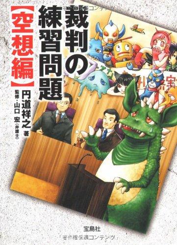 裁判の練習問題 空想編 (宝島SUGOI文庫 A え 1-2)の詳細を見る