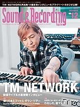 Sound & Recording Magazine (サウンド アンド レコーディング マガジン) 2021年 12月号 (巻頭レポート&インタビュー:TM NETWORK)