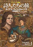 詩人(うたびと)たちの旅―デイルマーク王国史〈1〉 (創元推理文庫)