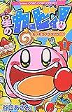 星のカービィ! もーれつプププアワー! (1) (てんとう虫コロコロコミックス)
