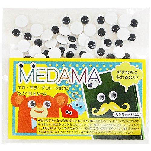 エヒメ紙工目玉シール8mm100個 MEDAMA-02 1セット(300個:100個り×3個) エヒメ紙工