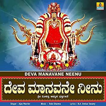 Deva Manavane Neenu - Single