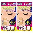 【タイムセール】 口閉じテープ おやすみ マウステープ 増量タイプ 40枚入×2個セット「計80枚」日本製 いびき軽減グッズが激安特価!