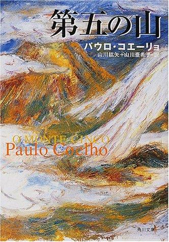 第五の山 (角川文庫)の詳細を見る