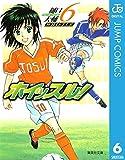 ホイッスル! 6 (ジャンプコミックスDIGITAL)