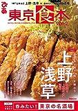 旅行ガイド・マップ, '浅草で更に検索'リストの最後