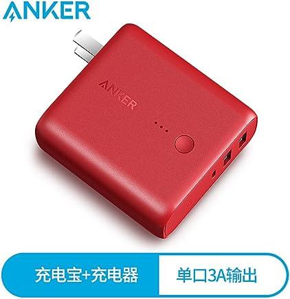 Anker 安克 A1621P91 5000mAh 移动电源+充电器 二合一 大容量 移动电源/充电宝 手机平板通用 适用于 魅族16th 三星note9等 红色 可开专票
