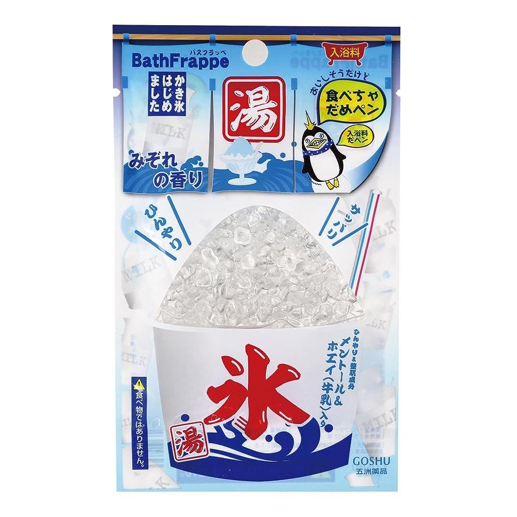 スリップアッティカスキルス五洲薬品 かき氷風入浴剤 バスフラッペ みぞれの香り 1箱(10包入)
