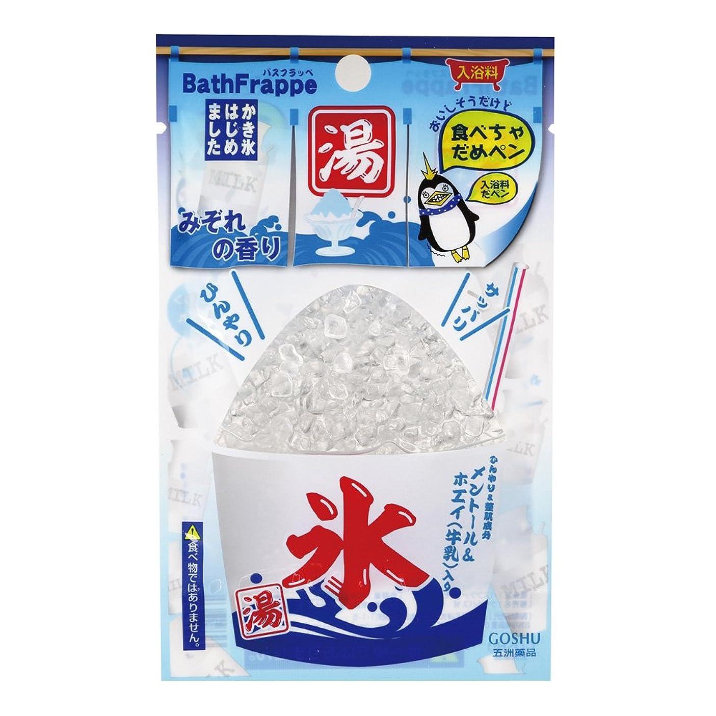 二年生マット反発する五洲薬品 かき氷風入浴剤 バスフラッペ みぞれの香り 1箱(10包入)
