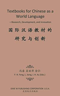 Textbooks for Chinese as a World Language: -Research, Development, and Innovation