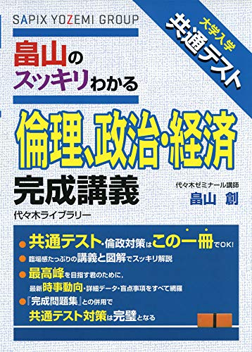 代々木ライブラリー『畠山のスッキリわかる倫理、政治・経済完成講義』