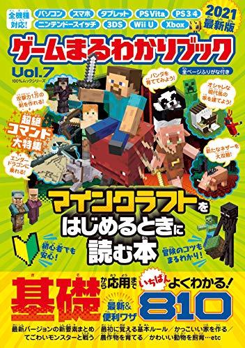 100%ムックシリーズ ゲームまるわかりブック Vol.7 (100%ムックシリーズ)