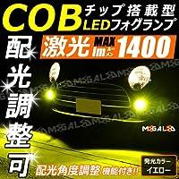 アトレーワゴン S320G系 S330G系 S321G系 S331G系 対応★COBチップ搭載型 配光 角度 調整 機能付 LED フォグランプ 純正 交換 H8 バルブ イエロー【メガLED】