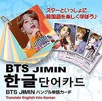 JIMIN ジミン (防弾少年団/BTS) グッズ - 韓国語 単語 カード セット (Korean Word Card) [63ピース] 7cm x 8cm SIZE