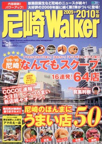 尼崎Walker 2009-2010年版 (ウォーカームック 153)