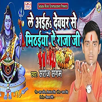 Le Aiha Devghar Se Mithaiya Ae Raja Ji