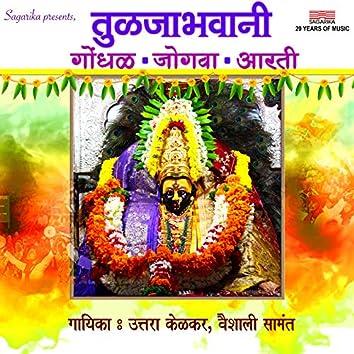 Tuljabhavani Gondhal, Jogva & Aarti - Single