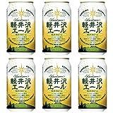 THE軽井沢ビール 軽井沢ビール 軽井沢エール(エクセラン) 350ml 6缶セット