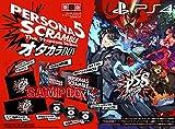 PS4&Switch用アクションRPG「ペルソナ5 スクランブル ザ ファントム ストライカーズ」ソフィア紹介動画