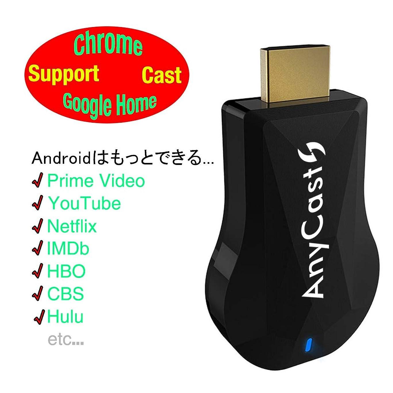 はしごバトル雑多なワイヤレスHDMI ミラーリングと共有 AnyCastS【2019年のトップアップグレード】 Wi-Fi ディスプレイ TVドングル レシーバー 1080P iOS12対応