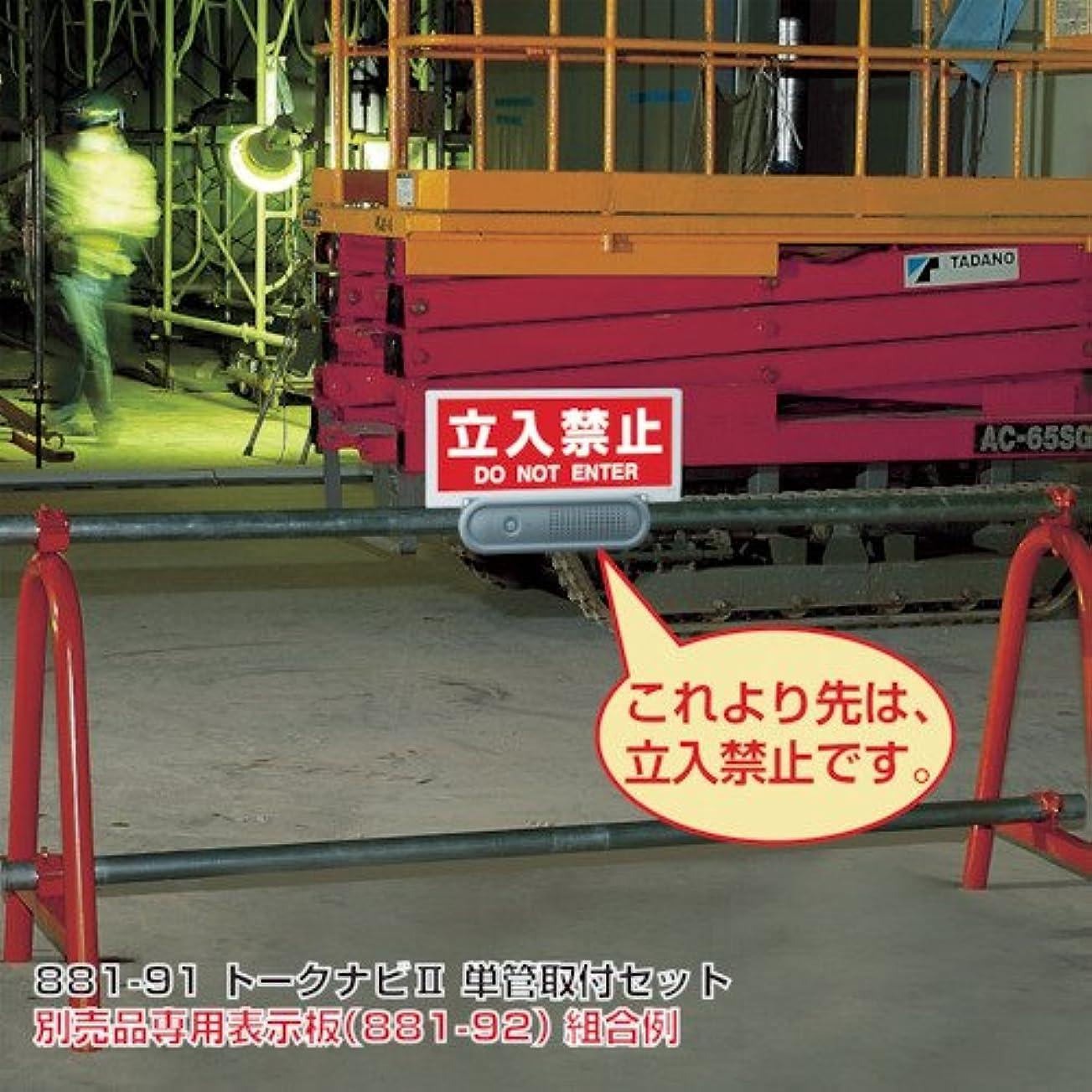 ユニット トークナビ2 単管取付クランプセット 88191