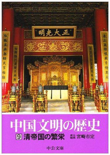 中国文明の歴史〈9〉清帝国の繁栄 (中公文庫)の詳細を見る