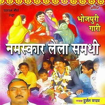 Namaskar Lela Samdhi