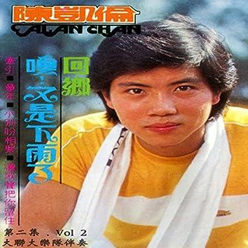 陳凱倫, Vol. 2: 回鄉 / 噢!又是下雨了 (feat. 大聯大樂隊) [修復版]