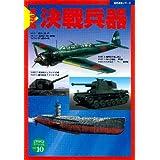 決定版 決戦兵器 (歴史群像シリーズ 太平洋戦史スペシャル Vol. 10)