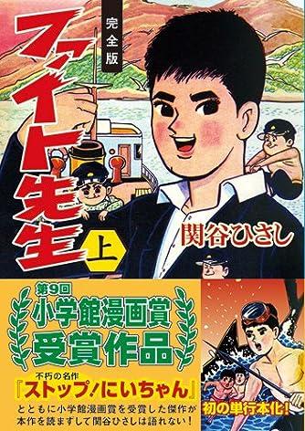 ファイト先生〔完全版〕【上】 (マンガショップシリーズ 363)