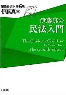 伊藤真の民法入門 第7版