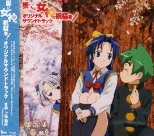 Mamoru-Kun NI Megami NO SHUKUF [Import]