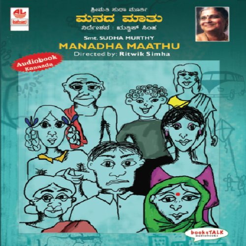 Manada Mathu audiobook cover art