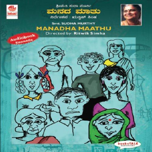 Manada Mathu cover art