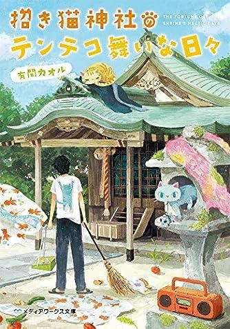 招き猫神社のテンテコ舞いな日々 (メディアワークス文庫)