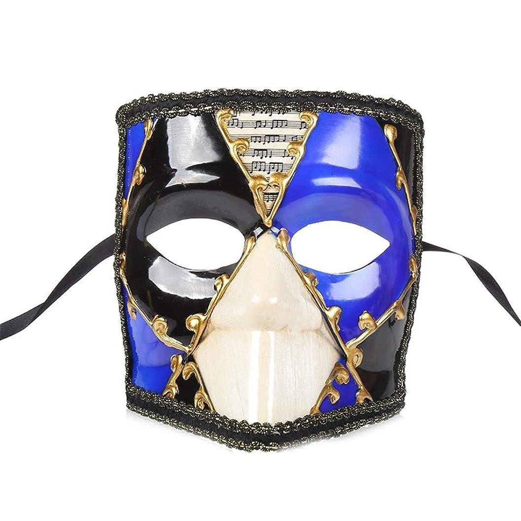 学習者絶縁する病気のダンスマスク ピエロマスクヴィンテージマスカレードショーデコレーションコスプレナイトクラブプラスチック厚いマスク パーティーボールマスク (色 : 青, サイズ : 18x15cm)