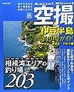 伊豆半島釣り場ガイド 東伊豆・南伊豆・下田沖磯 相模湾エリアの釣り場203