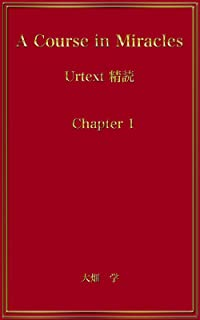 A Course in Miracles Urtext精読 Chapter 1