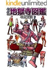 タイの地獄寺図鑑 不完全版