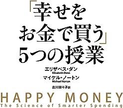 「幸せをお金で買う」5つの授業 (中経出版)