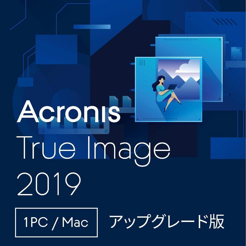 整理する曇った時計回りAcronis True Image 2019 | ダウンロード版 | 1台版 | アップグレード版