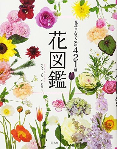 花屋さんで人気の421種 大判花図鑑