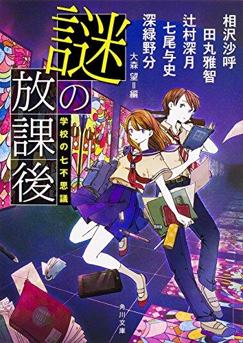 謎の放課後 学校の七不思議 (角川文庫)