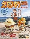 観光情報誌えひめ 2013